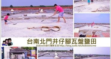 【台南北門一日遊】北門井仔腳瓦盤鹽田~在台南最老鹽場曬鹽、是親子景點但大人也能玩的很開心