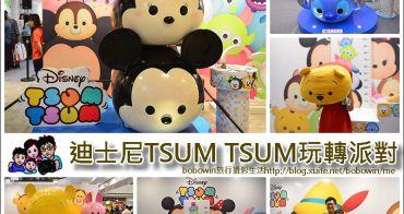 《 迪士尼TSUM TSUM玩轉派對 》台中新光三越中港店 免費入場 (12/09~01/03 期間限定)