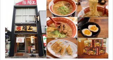 《 日本岡山 》德島麵王岡山站前店 ~ 可以選麵條軟硬度的貼心拉麵店
