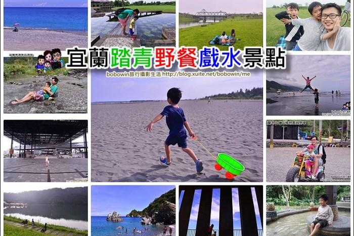 【宜蘭20個最好玩的親子景點 】 收錄宜蘭最好玩的無料親子景點、野餐/踏青/戲水/玩沙/碰碰車景點全都包