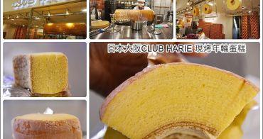 《 日本大阪梅田 》CLUB HARIE 現烤年輪蛋糕 ~ 大阪必吃美味甜點伴手禮(阪神百貨店)
