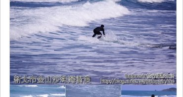 [ 新北市金山 ] 沙珠灣衝浪~北台灣衝浪勝地