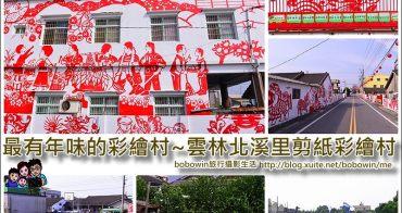 《 雲林好玩景點 》北溪里剪紙彩繪村~最有年味的鮮紅彩繪村