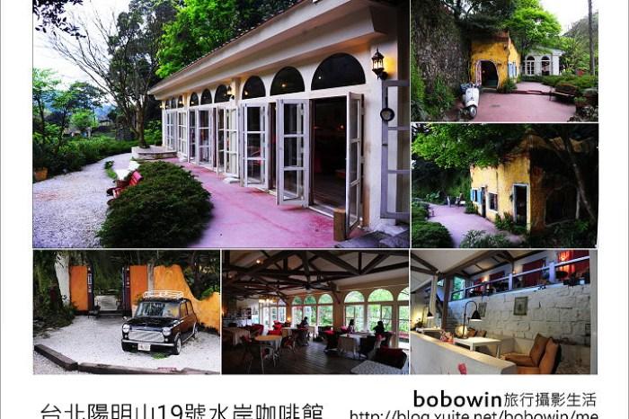 [ 台北陽明山餐廳 ] 19號水岸咖啡館~來場午後小約會