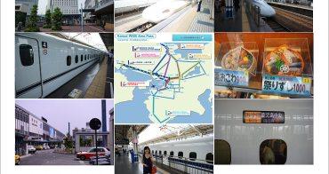 [ 日本關西岡山倉敷 ] Day2 Part2 大阪岡山新幹線初體驗 (JR Kansai WIDE Area 4 days Pass介紹)
