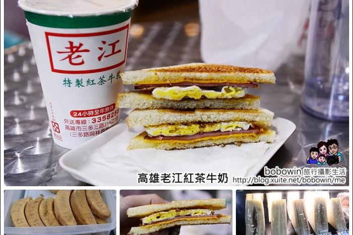 《高雄消夜早餐》老江紅茶牛奶 三多店@24小時營業 早餐宵夜想吃就有