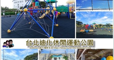 【台北踏青親子景點】迪化休閒運動公園、3D彩繪階梯、超美迪化跨堤觀景平台、兒童遊戲設施、看飛機淡水河夕陽 (附有停車場)