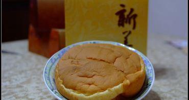 [ 團購美食 ] 新竹芎林--新美珍古早味布丁蛋糕