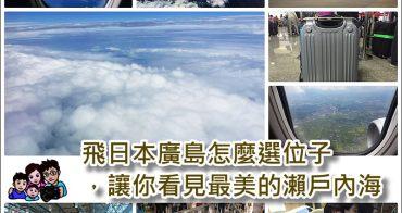 《 日本廣島自由行 》廣島直飛航班資訊、飛機機位選哪邊,才能看見最美的瀨戶內海景色