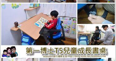 《 小一用到國中的成長書桌 》第一博士兒童成長書桌 ~ 父母送給孩子學習閱讀最棒的禮物