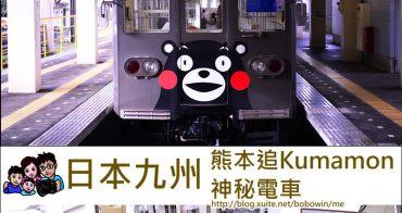 《 日本九州熊本 》尋找隱藏版不定時出現的KUMAMON電車&北熊本站KUMAMON限定紀念品攻略