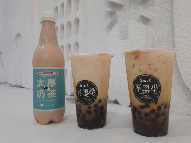 【台南 中西區】繼太厚奶茶後,又一超人氣珍珠厚黑奶來了