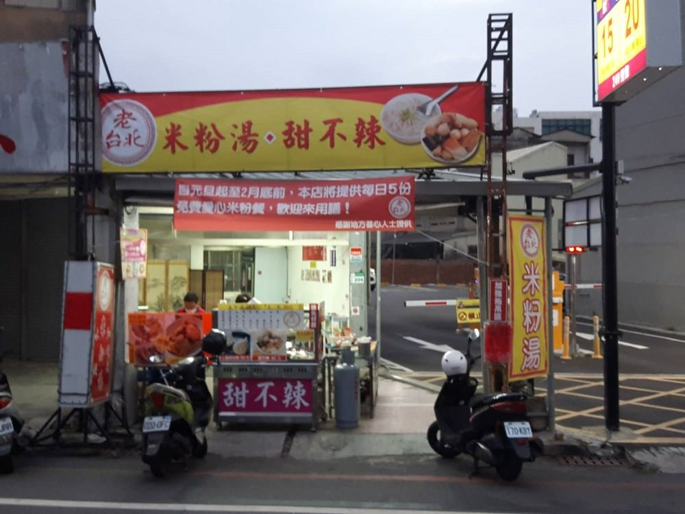 【台南 北區】清甜可口的招牌米粉湯是必吃,獨特甜不辣醬料鹹甜有夠味