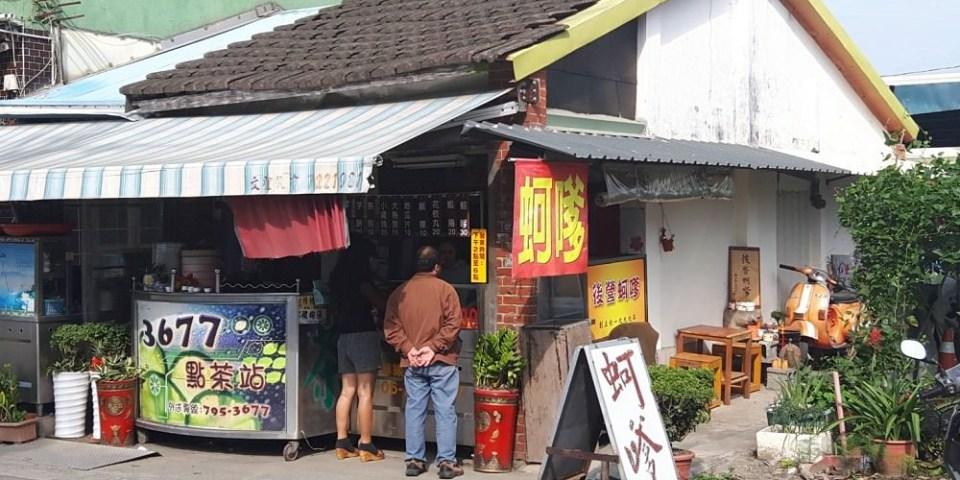 【台南 西港】西港在地老店古早味蚵嗲│人氣傳統銅板小吃