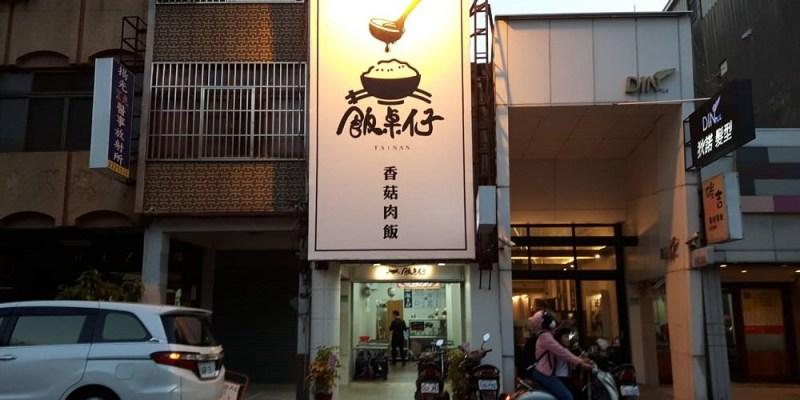 【台南 中西區】飯桌仔台南特有美食文化│簡單的家常料理,有時勝過珍餚百味