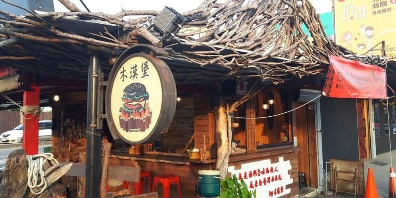 【台南 安南區】獨特美味的原木炭烤黑漢堡│讓人口水直流的撲鼻香味│大口吃肉就是爽