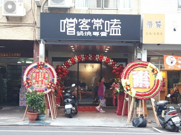 【台南 北區】嚐客常嗑。豬油拌飯加顆半熟蛋,根本就是人間美味黯然銷魂飯|鍋燒美味的靈魂盡在湯頭