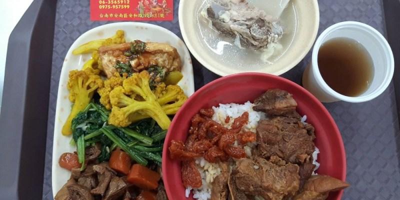 【台南 安南區】一家人飯館。在地人才知道的超划算家常美食 不到百元就可以吃到天堂級便當