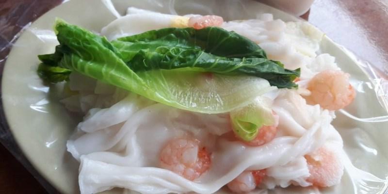 【台南 安南區】吳記廣式腸粉。國安街屋簷下的超級美味|不用上館子也能輕鬆品嚐到廣式腸粉的蒸美味