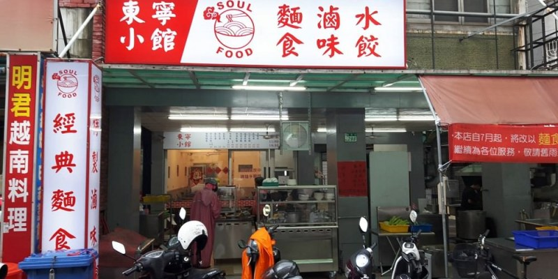 【台南 東區】東寧小館。麵食、滷味、水餃,乾淨麵館推薦|手工水餃令人驚艷|成大商圈麵食館