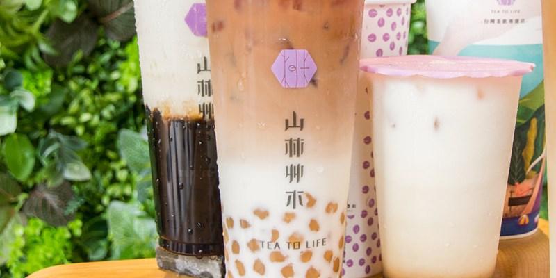 山林艸木 台灣茶飲專門 喝一杯好茶,帶來一天好心情 隱藏版珍珠A奶,簡單也是一種完美境界