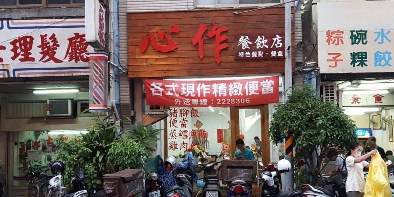 【台南 中西區】心作餐飲店。用心作好每一個便當|現做精緻便當,出外人的好選擇
