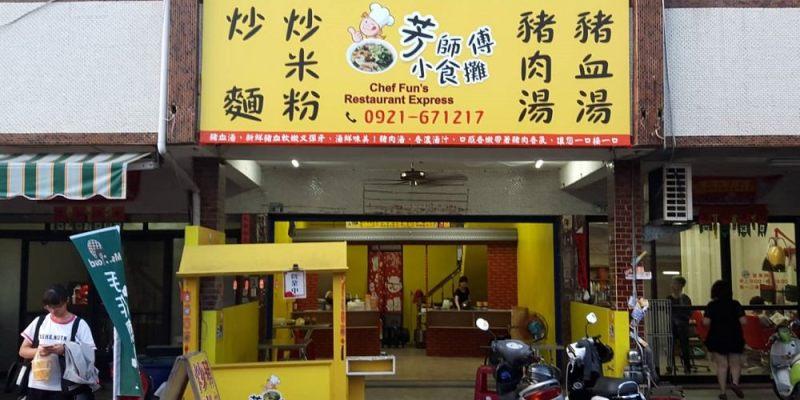 【台南 安南區】芳師傅小食攤。海佃路巷弄內米粉炒、豬血湯|銅板古早味台灣小吃