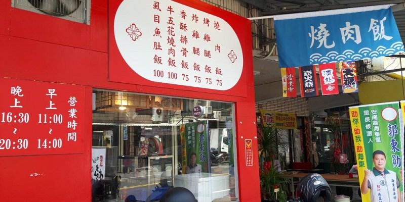 【台南 安南區】福星燒肉飯。木炭燒烤傳統好滋味 黯然消魂燒肉飯有沙拉、湯、配菜