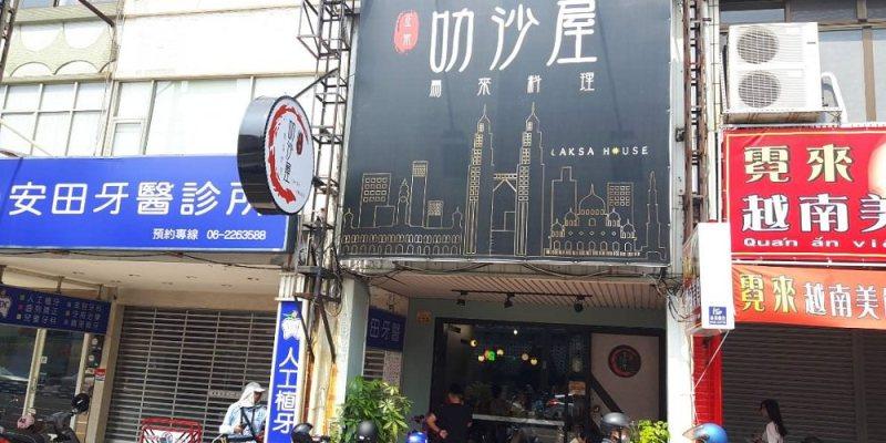 【台南 中西區】叻沙屋 正宗馬來料理。肉嫩米飯香海南雞腿飯 濃郁香醇南洋風叻沙麵