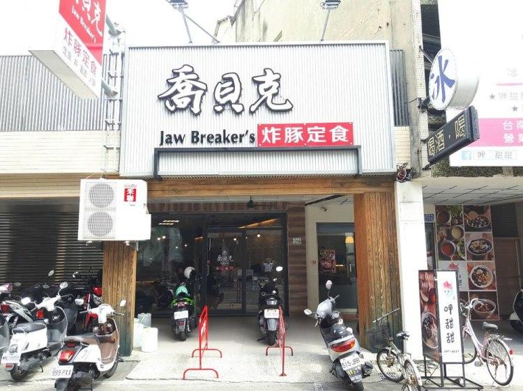 【台南 北區】喬貝克炸豬定食。厚切台灣豬,皮脆肉嫩雙重口感|外酥多汁唐揚雞