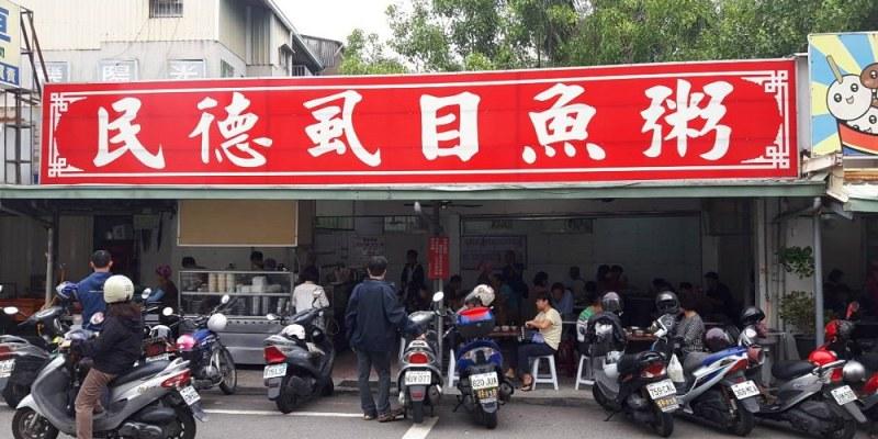 【台南 北區】民德虱目魚粥。鐵皮屋下當日新鮮虱目魚料理 台南人傳統早午餐