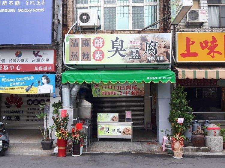 【台南 東區】京典酵素臭豆腐。天然的蔬果發酵臭豆腐味飄香 鹹酥雞般酥脆 ,內層鮮嫩