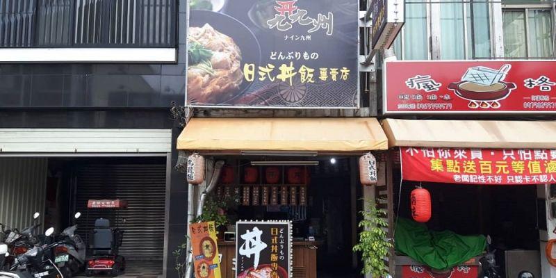 【台南 東區】九九州 日式丼飯。超親民燒肉丼飯、塔塔醬豬排飯 好吃美味不傷荷包