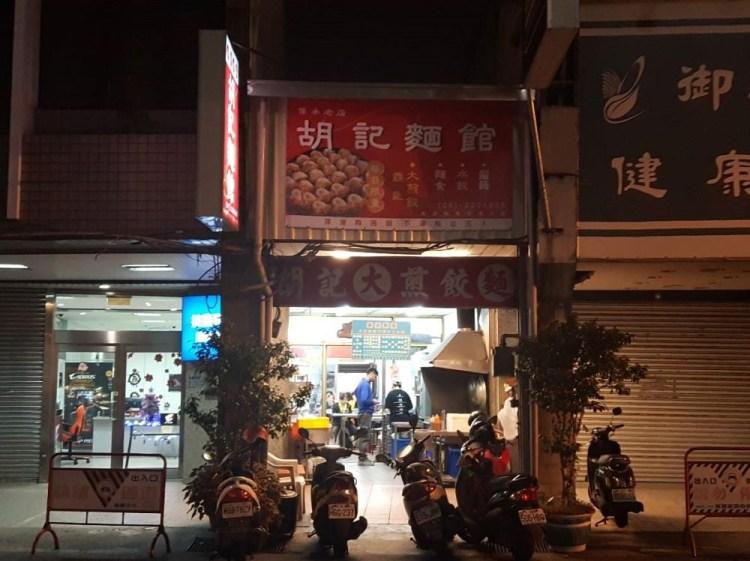 【台南 中西區】胡記麵館。每日限量巨無霸煎餃|老字號美食銅板價