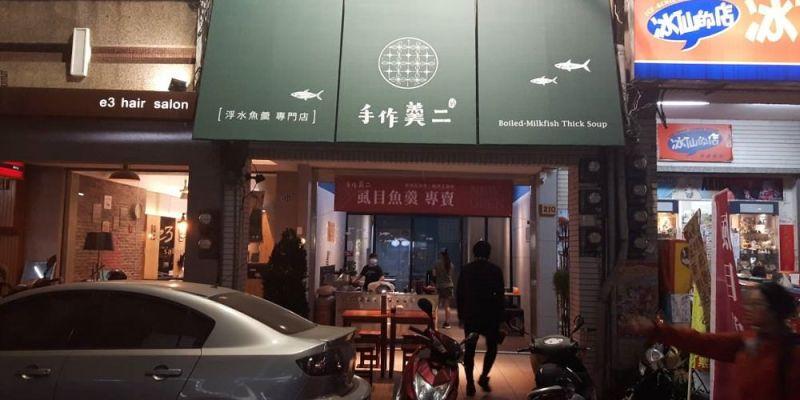 【台南 中西區】手作羹二。魚羹暗藏鮮美魚肉,雙重口感絕佳美味|浮水魚羹專賣店