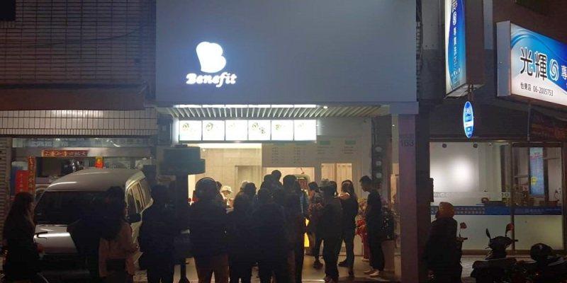 【台南 東區】Benefit健康餐盒。原味餐盒打包健康回家|擺脫油膩膩的傳統便當