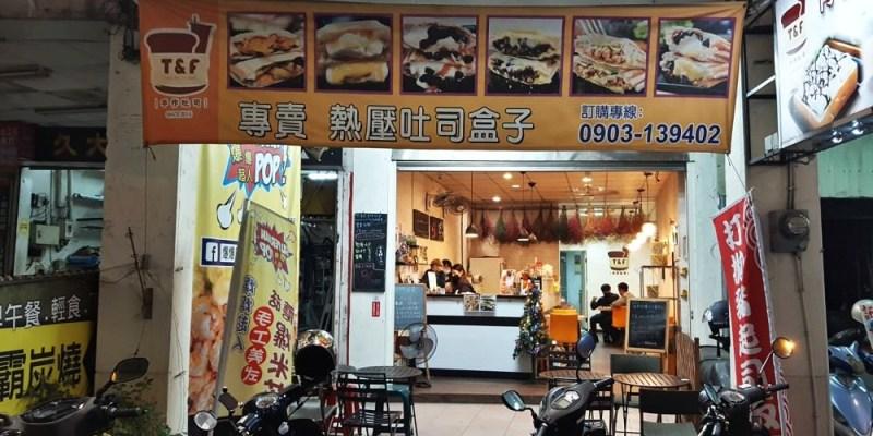 【台南 東區】T&F 手作吐司-大同店。熱壓吐司鹹甜有特色,享受的爆漿好滋味|晚餐消夜新選擇