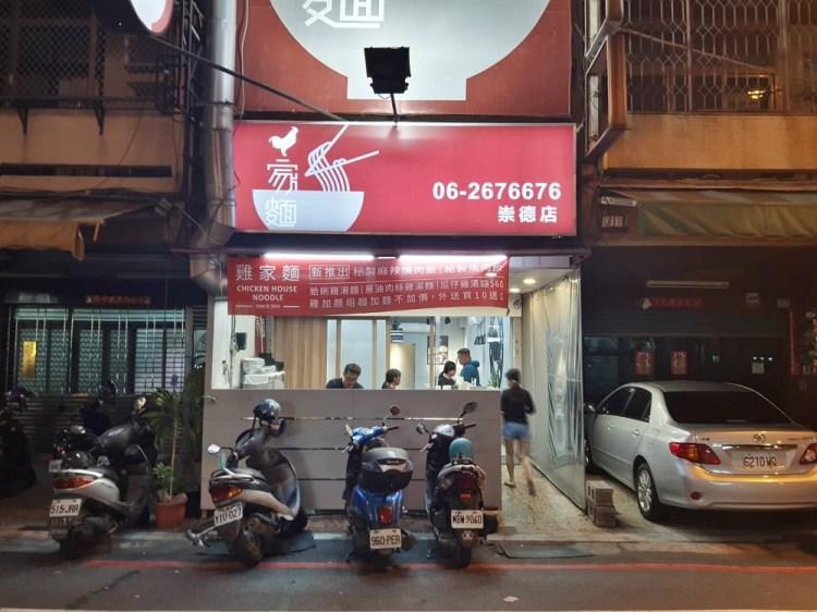 台南.東區美食 | 雞家麵。黑蒜油拉麵,蒜香來襲衝味蕾|必吃雞白湯拉麵店|加粗麵不加價