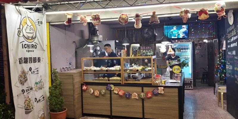 【台南 東區】ICHIRO 香爆鹽酥雞。先炸後炒讓鹽酥雞更美味|香氣四溢絕妙口感