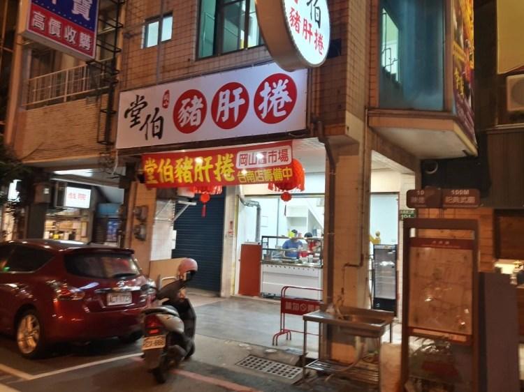 【已歇業】堂伯豬肝卷。岡山舊市場隱藏版美食在台南|什麼都好吃而且很古早味