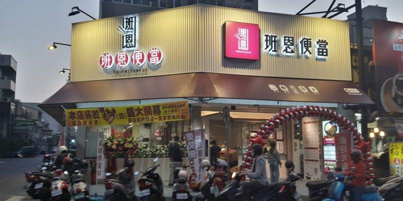 【台南 東區】班恩便當。原台南水仙宮老店 融合中西料理手法,變化出讓人味覺驚豔的美味便當