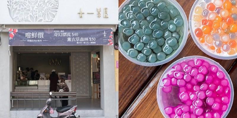 【台南 東區】十一茶屋【已歇業】。花香與茶韻完美結合|繽紛彩色珍珠,少女心大爆發