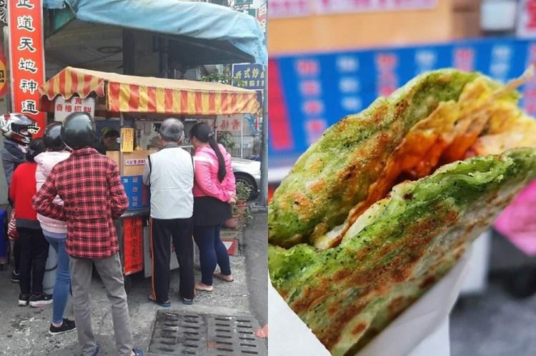 【台南 中西區】素食香椿抓餅。獨特迷人的香椿風味 加料澎派 下午時段街邊點心