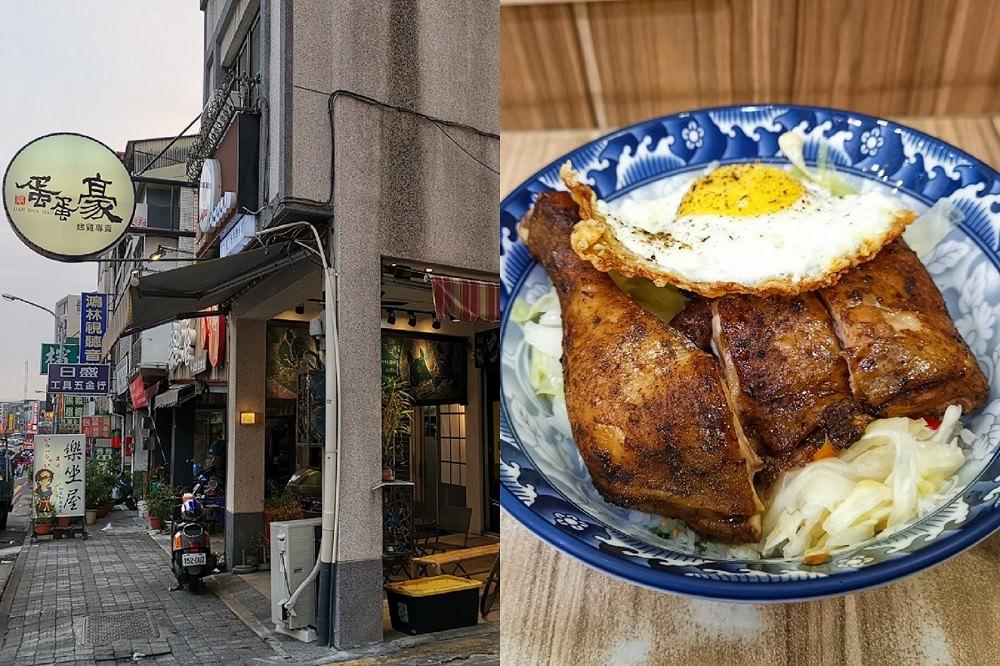 【台南 中西區】蛋蛋豪。烤雞便當專賣 家傳烤雞鮮嫩欲滴豪銷魂 Uber Eats合作餐廳