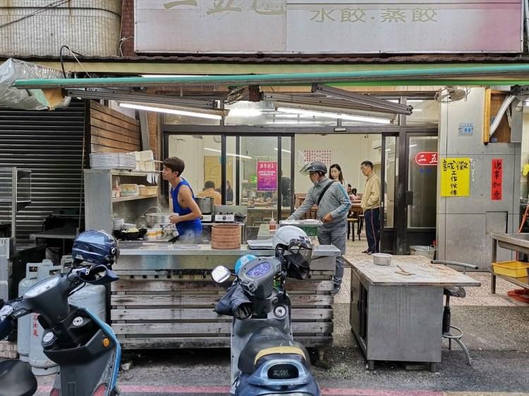 【台南 東區】二五巴水餃蒸餃。超人氣美味│手工現包現點現煮