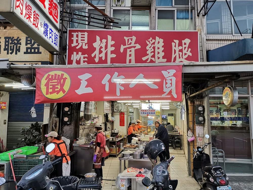 【台南 永康】大雅便當拉麵。便宜又大碗的學生美食|好大的現炸排骨令人期待
