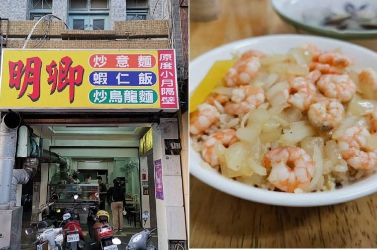 【赤崁樓美食】明卿蝦仁飯。鋪滿蝦仁的豪邁,歷久不衰的好味道