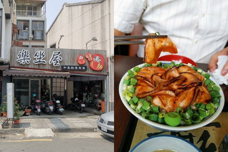 【台南 中西區】樂坐屋。列為必吃美食清單|炙燒鮭魚蔥花丼,滿滿蔥花震撼你的視覺