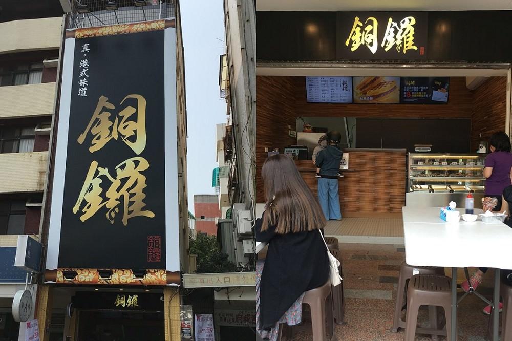 【已歇業】銅鑼-真。港式料理 道地港式蒸飯 原汁原味香港滷味 Uber Eats合作餐廳