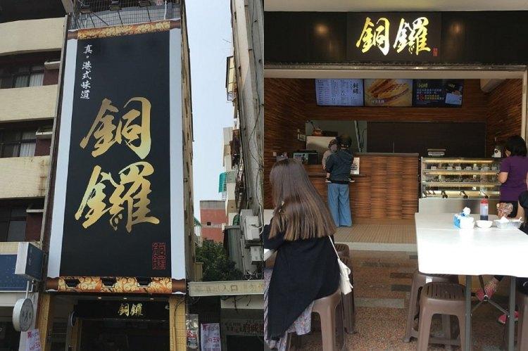 【台南 東區】銅鑼-真。港式料理|道地港式蒸飯|原汁原味香港滷味|Uber Eats合作餐廳